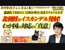 いよいよ終わりだ!北朝鮮のイスカンデル発射!「FRIDAY」は角谷・哲夫・青木でクルクール|みやわきチャンネル(仮)Restart305#447