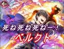【FEヒーローズ】闇を纏う英雄 - 煉獄の王子 ベルクト特集