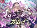 【FEヒーローズ】闇を纏う英雄 - 禍つ魂の慟哭 カムイ特集