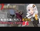 【7 Days to Die】戦闘民族(ガバ)あかりのDarknessFalls #4【MOD】【VOICEROID 実況】