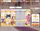 【きらファン】七賢者・ジンジャー【チャレンジ】