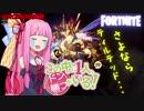 【Fortnite】この中に一人、ドン勝がいる!#9【VOICEROID実況】
