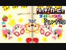 【実況】成人男性の粘土遊び#20【タッチ! カービィスーパーレインボー】