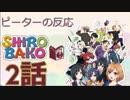 【海外の反応 アニメ】 SHIROBAKO 2話 監督は鬼でしたw アニメリアクション