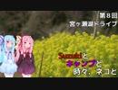 【琴葉車載】Suzukiとキャンプと時々、ネコ(8)道志村で呑みキャンプ編の2