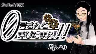 【Stellaris】ゼロ号さんと呼びたまえ!! Episode 29 【ゆっくり・その他実況】