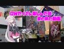 第97位:GWたくさん楽しんだのまとめた動画 thumbnail