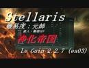 【Stellaris】お姉ちゃん、銀河をお掃除してくるねっ! その1【浄化帝国】