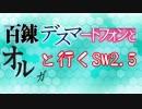 【東方卓遊戯】 百錬デスマートフォンとオルガと行くSW2.5 2-3 【ゆっくりTRPG】