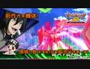 【EXVS2実況】前作ガチ機体!やり込み必須!?GN電池行きまーす!part3