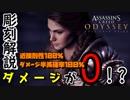 【アサシンクリード オデッセイ】彫刻解説 ダメージ0!ゲームバランス崩壊必至の超防御装備【Assassin's Creed Odyssey】