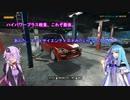【VOICEROID実況プレイ】私と葵と自動車整備【Car Mechanic Simulator 2018】その09
