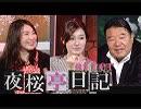 【夜桜亭日記 #96 after】水島総が視聴者の質問に答えます![桜R1/5/11]
