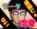【ドキサバ全員恋愛宣言】乾汁ブッシャア~!乾貞治part.1【テニスの王子様】