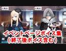 Fate/Grand Order 司馬懿(ライネス)&グレイ イベントページボイス集(イベント終了後ボイス含む)