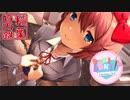 第42位:◆ドキドキ文芸部 実況プレイ◆part2