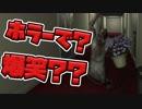 【単発実況】大爆笑できるホラーゲームが斬新すぎる【DEATH TRIPS】