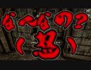 【実況】新約・加速するスカイリムの旅 Page404