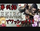 【初見】SEKIROでワッショイ!第弐話【VOICEROID実況】