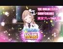 第73位:アイドルマスターシャイニーカラーズ【シャニマス】実況プレイpart132【櫻木真乃】