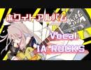 第23位:【IA ROCKS】ホワイトアルバム /トモm7 feat.IA ROCKS【ボカロオリジナルMV】