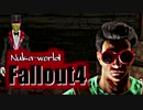 実況プレイ「ようこそ!ヌカ・ワールドへ!!」Fallout4 #9