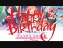 【プリコネR】誕生日でまさかのサプライズが! バルガチャpart110