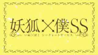 妖狐×ド・SS