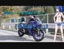 【ゆっくり車載】YZF-R25ツーリング日誌 第5話「帰郷編 Part3」
