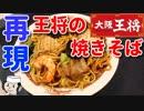 もちもち太麺の炒め焼きそば♪ ~大阪王将の人気メニュー~