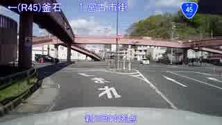 【車載動画】国道45号part12
