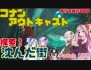 【コナンアウトキャスト】探索! 沈んだ街 [あか×あかCOC!]#4