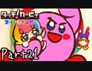 【実況】成人男性の粘土遊び#21【タッチ! カービィスーパーレインボー】