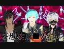 【MMD刀剣乱舞】妄想疾患■ガール【一期一振・大倶利伽羅・鳴狐】