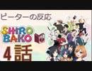 【海外の反応 アニメ】 SHIROBAKO 4話 女子会 アニメリアクション_1