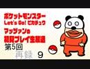 【ポケモンLet's Go!ピカチュウ】マッツァン初見プレイ生#5 再録 part9