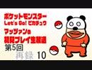 【ポケモンLet's Go!ピカチュウ】マッツァン初見プレイ生#5 再録 part10