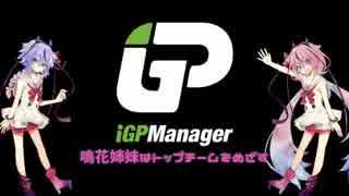 【iGP Manager】鳴花姉妹はトップチームを目指す Part1【鳴花姉妹実況】