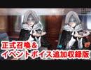 【完全版】Fate/Grand Order グレイ マイルーム&霊基再臨等ボイス集+α
