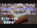 【日本語詞】トム・ウェイツ「恋におそれて」カバー【アコギ弾き語り風】