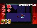 前情報なしで【Undertale_switch版】実況 part.13