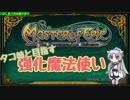 【MoE】タコ姉と目指す強化魔法使い【part5】