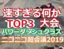 第7位:ミニ四駆ではない速すぎる何かinニコニコ超会議2019パワーダッシュクラスtop3