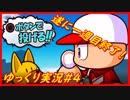 【パワプロ2019】名将甲子園をゆっくり実況する#4【名将甲子園】