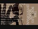 Dystopian【GUMI オリジナル曲】