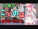 日曜日もことのは #06 -ごはんパン-【VOICEROIDラジオ】
