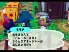 ◆どうぶつの森e+ 実況プレイ◆part133