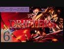 【海外の反応 アニメ】 ドリフターズ 6話 Drifters ep 6 OPを歌ってみた アニメリアクション