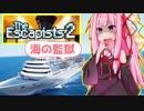 茜ちゃんの監獄船エスポワールからの脱走劇【The Escapists 2】