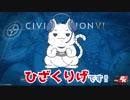 【Civ6】初めてのシヴィライゼーション#0